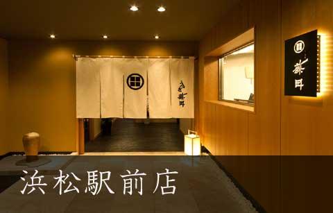 うなぎ 藤田 浜松 駅前 店